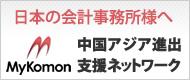 日本の会計事務所様へ 中国アジア進出支援ネットワーク
