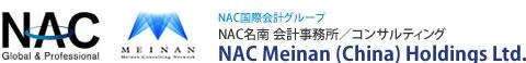NAC国際会計グループ NAC名南(中国)コンサルティング NAC Meinan (China) Holdings Ltd.