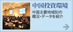 中国投資環境