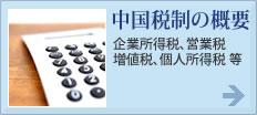 中国税制の概要