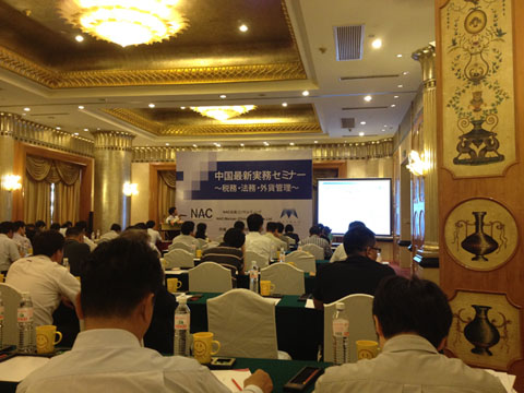 2012中国最新実務セミナー